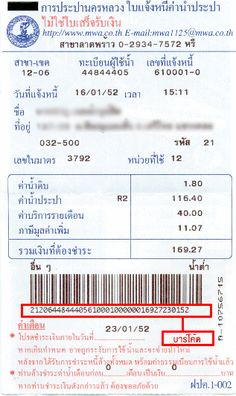 How to Pay Your Bills and and use your Thai Language Skills Want to learn how to pay bills in Thai language? Thai Phrases, Learn Thai Language, Language School, English Language, Vocabulary, Learning, Studying, English, Study