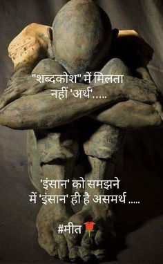 True words of life to live life Hindi Attitude Quotes, Motivational Thoughts In Hindi, Mixed Feelings Quotes, Soul Quotes, Motivational Quotes, Hindi Quotes Images, Hindi Qoutes, Heartless Quotes, Humanity Quotes