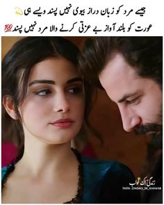 Inspirational Shayari, Inspirational Lines, Inspirational Quotes With Images, Cute Couples Goals, Couple Goals, Eid Ul Adha Images, Woman Quotes, Me Quotes, Muslim Couple Quotes