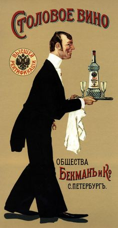 Pre-revolutionary advert of  a table wine, Bekman and Co, St.Petersburg
