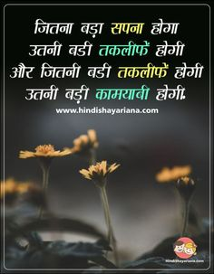 Motivational Quotes in Hindi - [Top] Success Quotes in Hindi ( Inspirational Quotes For Facebook, Motivational Quotes For Success Career, Motivational Thoughts In Hindi, Motivational Picture Quotes, Study Motivation Quotes, Inspirational Quotes Pictures, Inspiring Quotes About Life, Motivational Shayari, Motivation Success