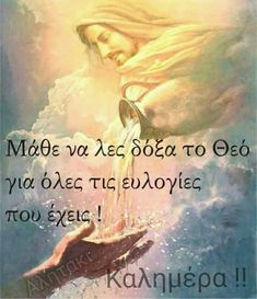 Orthodox Christianity, Believe, Prayers, Paradise, Spirituality, Faith, God, Quotes, Movies