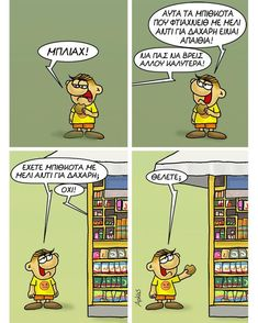 Funny Greek, Funny Cartoons, Minions, Peanuts Comics, Instagram Posts, Funny Stuff, Sweets, Cakes, Funny Things