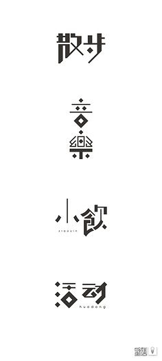Pillow_Chen采集到老字体 Graphic Design Fonts, Typo Design, Word Design, Typographic Design, Lettering Design, Chinese Fonts Design, Japanese Graphic Design, Typography Logo, Logos