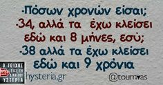 - 34 , 8 months now. - 9 years now Favorite Quotes, Best Quotes, Funny Quotes, Life Quotes, Free Therapy, Funny Greek, Funny Statuses, Sad Day, Greek Quotes