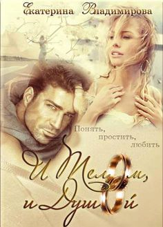 И телом, и душой - Екатерина Владимирова