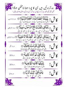 Islamic Dua, Holy Quran, Math Equations, Quran