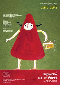 Η παιδική σκηνή του Δη.Πε.Θε Καβάλας παρουσιάζει το «ΠΕΡΠΑΤΩ ΕΙΣ ΤΟ ΔΑΣΟΣ» της Στέλλας Μιχαηλίδου