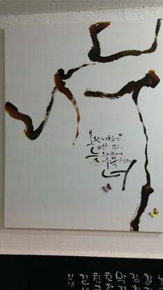 나무라는 두글자로 고목나무를 표현했답니다나비가 날아다니는걸 보니 봄이 왔네요^^여러...