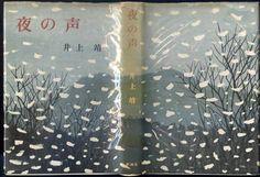 Yasushi Inoue / Night voice ( Book Cover ; Matazo Kayama )