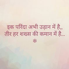 Healthy living at home devero login account access account Marathi Love Quotes, Hindi Quotes Images, Shyari Quotes, Hindi Words, Hindi Quotes On Life, Poetry Quotes, Words Quotes, Life Quotes, Epic Quotes