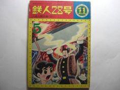 鉄人28号 11 人造人間の巻 下 カッパコミックス