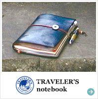 Midori Traveler's notebook... Japanese Products via Europe...
