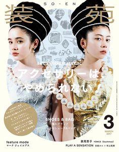 『装苑』3月号特集は「アクセサリーはやめられない!」。1月28日発売。ビジュアルストーリーでは専属モデルのSUMIREと、琉花がアクセサリーと一体化!?  soen.tokyo/fashion/news/s…