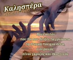 Days And Months, Greek Quotes, Paracord, Good Night, Movie Posters, Sky, Pictures, Art, Greek Sayings