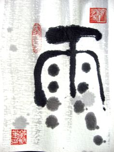 "雨 (""Yu"") - RAIN  Ink on Paper"