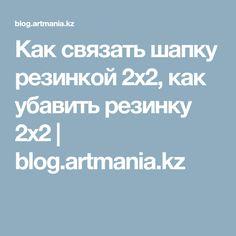 Как связать шапку резинкой 2х2, как убавить резинку 2х2   blog.artmania.kz