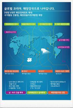 글로벌 코리아! 해양강국으로 나아갑니다.