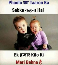 Home - Quora Brother Quotes In Hindi, Brother And Sister Memes, Brother Sister Relationship Quotes, Bro And Sis Quotes, Sister Quotes Funny, Funny Quotes In Hindi, Daughter Quotes, Daddy Daughter, True Quotes