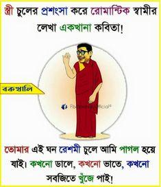 163 Best Bengali Memes Images Bengali Memes Memes Bengali