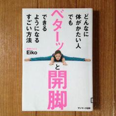 どんなに体がかたい人でもベターッと開脚できるようになるすごい 方法 by Eiko