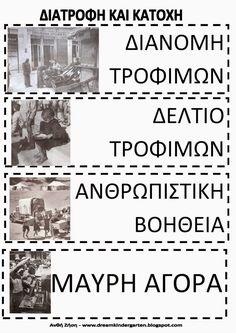 Ζήση Ανθή : 28η Οκτωβρίου 1940 και πρόγραμμα αγωγής υγείας , σε σχέση με τη διατροφή .    Τι έτρωγαν οι Έλληνες στη Γερμανική Κατοχή ;    ... Old Photos, Classroom, Teaching, Education, School, Blog, Therapy, Crafts, Class Room