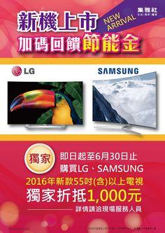 至6/30止【韓系LG&SAMSUNG.新機上市.加碼節能金,現折$1000】