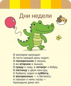Image gallery – Page 804244445929986904 – Artofit Preschool Learning Activities, Teaching Kids, Early Learning, Kids Learning, Russian Lessons, Russian Language Learning, Kids Poems, Learn Russian, Kids Corner