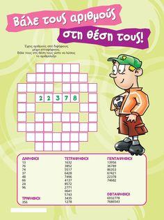 Βάλε τους Αριθμούς στη Θέση τους Crossword, Bae, Puzzle, Crossword Puzzles, Puzzles, Jigsaw Puzzles
