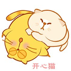 Cute Love Gif, Cute Cat Gif, Animated Cartoon Characters, Cute Characters, Gifs, Cute Images, Cute Pictures, Cute Fat Cats, Cat Emoji