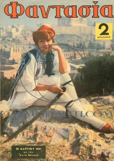 Greece History, Old Greek, Newspaper Cover, Corfu Greece, Old Magazines, Conceptual Art, Illustrators, The Past, Memories