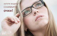 Как восстановить зрение даже после 20-ти лет ношения очков