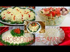 5 Самых Вкусных Мясных САЛАТОВ К НОВОМУ ГОДУ. Лучшие Салаты - YouTube Guacamole, Potato Salad, Holiday, Christmas, Food And Drink, Mexican, Cooking, Ethnic Recipes, Party