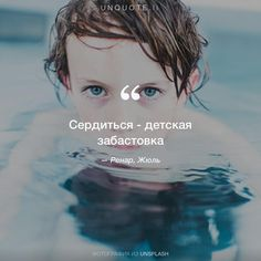 "Ренар, Жюль ""Сердиться - детская забастовка "" Photo by frank mckenna / Unsplash"