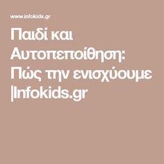 Παιδί και Αυτοπεποίθηση: Πώς την ενισχύουμε |Infokids.gr 4 Kids, Children, Happy Kids, Fine Motor, Kids And Parenting, Life Lessons, Psychology, Kindergarten, Projects To Try