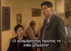 Funny Greek, Series Movies, Funny Texts, Comedy, Humor, Memes, Quotes, Fictional Characters, Image