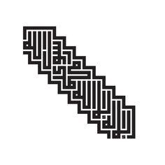 "Arabic Calligraphy of ""لا إله إلا الله، محمدا رسول الله"" LA ILAHA ILLALLAH, MUHAMMADAR RASULULLAH, in Square Kufic Script ""الخط الكوفي المربع"", the Shahada, also spelled Shahadah, is an Islamic creed, one of the Five Pillars of Islam. The Shahada has two parts: lā ʾilāha ʾillā llāh (There is no deity except God), and muḥammadun rasūlu -llāh (Muhammad is the messenger of God). Instant Download: Your digital files will be available to download once payment is confirmed. Digital Download: You… Calligraphy Words, Arabic Calligraphy Art, Arabic Art, Calligraphy Alphabet, Celtic Art, Celtic Dragon, La Ilaha Illallah, Islamic Art Pattern, Islamic Wall Art"