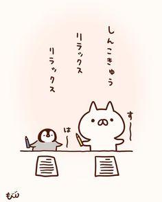 """3,697 """"Μου αρέσει!"""", 7 σχόλια - もじじ (@mojiji2014) στο Instagram: """"センター試験のみなさんへ #ねこぺん日和#ねこぺん#ねこくん#ぺんちゃん#センター試験"""""""