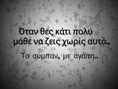My Life Quotes, Love Quotes, Funny Quotes, Inspirational Quotes, Live Laugh Love, Greek Quotes, More Than Words, Picture Quotes, Favorite Quotes