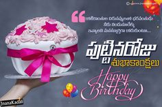 Happy Birthday Greetings Images SMS Wishes Quotes in Telugu Happy Birthday In Telugu, Birthday Wishes For Lover, Happy Birthday Wishes Messages, Happy Birthday Cake Photo, Happy Birthday Kids, Happy Birthday Posters, Best Birthday Quotes, Happy Birthday Images, Birthday Pictures