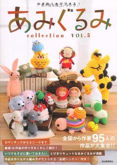 Amazon.co.jp: かぎ針1本でできる! あみぐるみcollection VOL.5: 河出書房新社編集部: 本