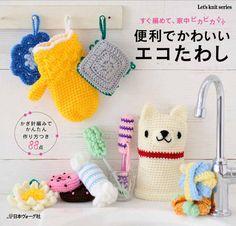 Japanese crochet book : Eco Tawashi ( wash cloth / kitchen sponge ) 便利でかわいいエコたわし