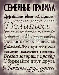 правила этого дома текст для печати: 40 тис. зображень знайдено в Яндекс.Зображеннях