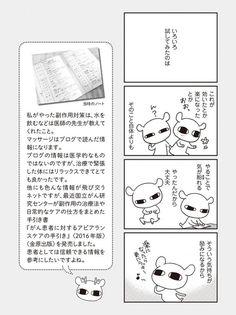 【抜粋連載その5】元気になるシカ!