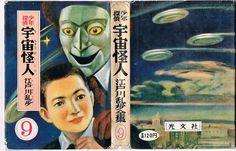 ■江戸川乱歩 少年探偵シリーズ 9~12です : 懐かしの漫画&書籍の目録+せどり屋BINRYU収支報告