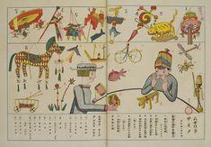 """illustrated by Takei Takeo words by Takei Takeo Straw Crafts """"Kodomo no kuni"""" 1928.11"""
