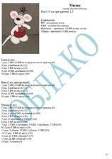 Hračky pre všetkých - Album používateľky danielik79 Crochet Bear, Amigurumi Doll, Crochet Patterns, Dolls, Knitting, Craft, Home, Weaving, Key Fobs