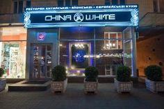 Ресторан China White. Ресторан China White в Києві входить в ресторанну мережу Козирна Карта, широко відомою в Україні. Розташований ресторан у центрі...