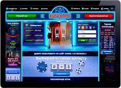 Казино Вулкан 24.  Благодаря онлайн казино Вулкан 24 появилась возможность сыграть в сети.  #777casinoha #казинонаденьги #онлайнказино #игратьказино #vulkan24