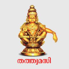 Maththamaadhanga gamanam kaarunyaamr.utha Pooritham  Sarva Vignaharam Dhe'vam Saasthaaram Pranamaam Yaham